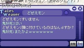 TWCI_2005_8_29_12_46_0.jpg